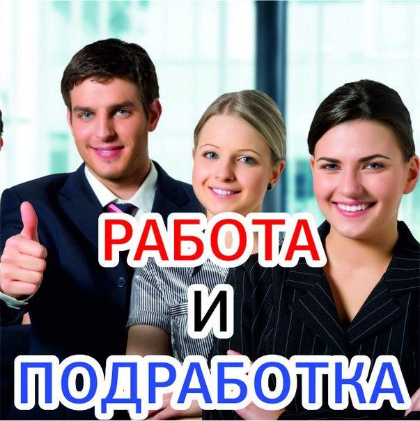 для любителей непостоянная работа для студентов москва вариант